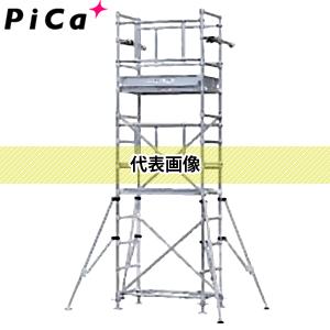 【期間限定5月まで】 ピカ(Pica) 高所作業台 アルミパイプ製足場 φ125キャスター付き 4段セット PST-4BA [大型・重量物]