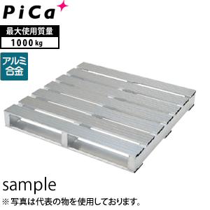 ピカ(Pica) アルミパレット PTA-0909D2 Dタイプ(片面2方差し) 900×900×140 [配送制限商品]