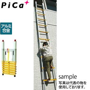 ピカ(Pica) 避難用 伸縮はしご(国家検定合格品) 全長:4.5m QQL-38