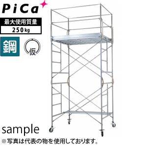 ピカ(Pica) ローリングタワー 鋼管製移動式足場 1段セット RA-1 全長:2.84~ 2.99m [大型・重量物]
