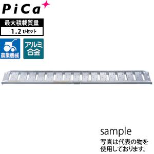 割引価格 ピカ(Pica) アルミブリッジ 歩行農機用 ツメフック SBA-270-30-1.2 2本1セット 積載荷重:1.2トン/セット [大型・重量物]:セミプロDIY店ファースト-DIY・工具