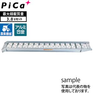 ピカ(Pica) アルミブリッジ 歩行農機用 ツメフック SBA-360-40-3.0 2本1セット 積載荷重:3トン/セット [大型・重量物]