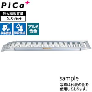 ピカ(Pica) アルミブリッジ ゴムシュー・ホイル・コンバイン用 セーフベロフック SBAG-180-30-0.8 2本1セット 積載荷重:0.8トン/セット [大型・重量物]