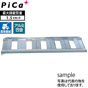 ピカ(Pica) アルミブリッジ あぜこしタイプ(SBショートタイプ) ツメフック SB-150-40-1.5 2本1セット 積載荷重:1.5トン/セット [大型・重量物]