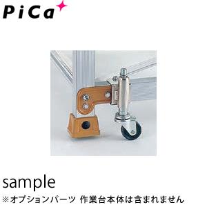 ピカ(Pica) 作業台 FG-256C・257C・266C用オプション スプリングキャスター SC-3A 本体(手すり付)をお持ちの場合