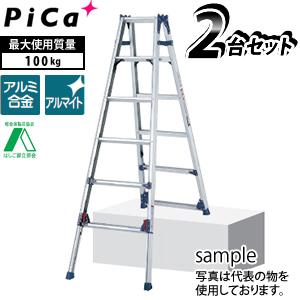 ピカ(Pica) アルミ伸縮脚立(はしご兼用) SCL-210A 2台セット [配送制限商品]