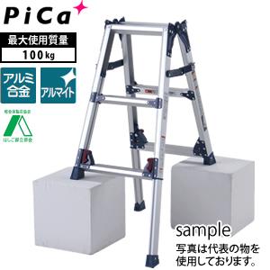 ピカ(Pica) アルミ伸縮脚立(はしご兼用) SCL-90A 高さ:0.66m~0.97m【在庫有り】【あす楽】