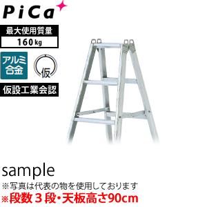 【期間限定4月まで】 ピカ(Pica) アルミ合金製 専用脚立 SEC-S90 [配送制限商品]