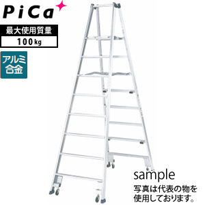 ピカ(Pica) アルミ合金製 専用脚立 SEG-A240 [大型・重量物]