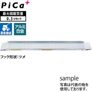 誠実 ピカ(Pica) アルミブリッジ SG-210-30-0.3T ツメフック 積載荷重:0.3トン SG-210-30-0.3T アルミブリッジ 積載荷重:0.3トン [大型・重量物], ヤチヨマチ:3b6ada9a --- totem-info.com