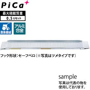 ピカ(Pica) アルミブリッジ セーフベロフック SG-180-30-0.5S 積載荷重:0.5トン [大型・重量物]
