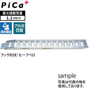 ピカ(Pica) アルミブリッジ 鉄シュー・ゴムシュー兼用 セーフベロフック SH-300-35-3.2S 2本1セット 積載荷重:3.2トン/セット [大型・重量物]
