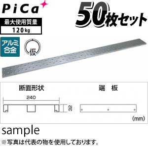 ピカ(Pica) アルミ製足場板 片面使用型足場板 4m STCR-424 : 50枚セット [大型・重量物]