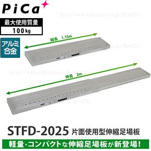 ピカ(Pica) アルミ製 片面使用型伸縮式足場板 STFD-2025