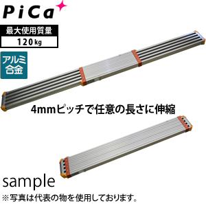 ピカ(Pica) アルミ製 両面使用型伸縮式足場板 STGD-3623 [個人宅配送不可]