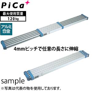 ピカ(Pica) アルミ製 両面使用型伸縮式足場板 STKD-D2823 [時間指定不可]【在庫有り】