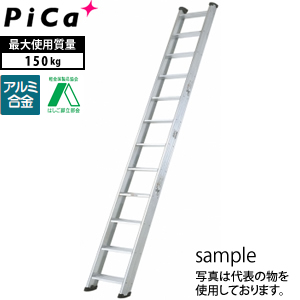 ピカ(Pica) アルミ製 両面使用形階段はしご SWJ-20 [配送制限商品]