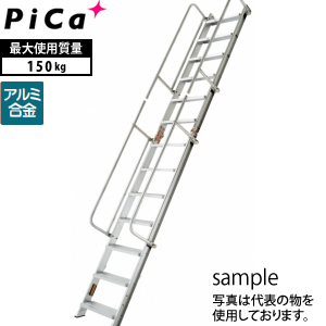 【期間限定5月まで】 ピカ(Pica) アルミ製 折りたたみ式階段はしご SWM-41B [大型・重量物]