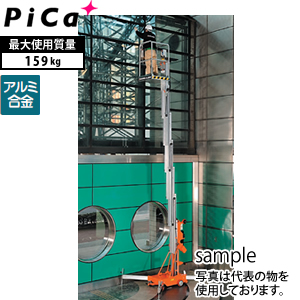 ピカ(Pica) アルミ製 高所作業台電動リフト UL-15E [送料別途お見積り]