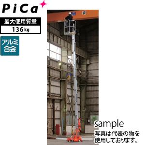 ピカ(Pica) アルミ製 高所作業台電動リフト UL-38E [送料別途お見積り]