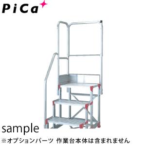 ピカ(Pica) ZG型アルミ作業台用オプション 階段片手すり天場二方 ZG-TE15A11H 高さ1100mm [配送制限商品]