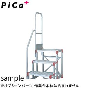 ピカ(Pica) ZG型アルミ作業台用オプション 階段片手すり ZG-TE3A11H 高さ1100mm [配送制限商品]