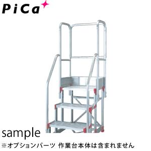 ピカ(Pica) ZG型アルミ作業台用オプション 階段両手すり天場三方 ZG-TE5A11H 高さ1100mm [配送制限商品]