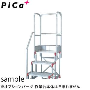 ピカ(Pica) ZG型アルミ作業台用オプション 階段片手すり天場三方 ZG-TE11A11H 高さ1100mm [配送制限商品]