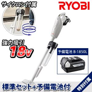リョービ 18V充電式クリーナー BHC-1800L5 バッテリー・充電器セット 電池計2個付(コードレス掃除機)【在庫有り】【あす楽】