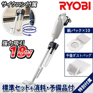 リョービ 18V充電式クリーナー BHC-1800L5 バッテリー・充電器セット 紙パック10枚+予備ダストバッグ付(コードレス掃除機)