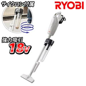リョービ 18V充電式クリーナー BHC-1800L5 バッテリー・充電器セット(コードレス掃除機)【在庫有り】【あす楽】
