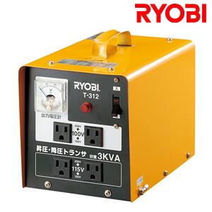 リョービ ポータブルトランス 昇圧・降圧トランサ T-312 変圧器 昇圧・降圧兼用型【在庫有り】【あす楽】
