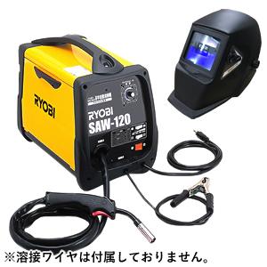 リョービ 半自動溶接機 SAW-120(ノンガス・MIG/MAG兼用 100V電源専用)+溶接用液晶面 EM-250 セット【在庫有り】【あす楽】