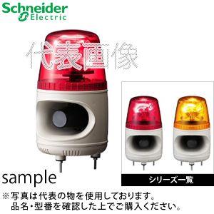 デジタル(旧アロー) AHMCK-200Y-D ハイブリッド電球回転灯 φ135 200V アラーム・メロディDタイプ ホーンスピーカ型電子音警報器内蔵 黄