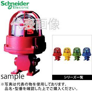 デジタル(旧アロー) AXS-AD24G-P 電球回転灯 φ200 24V 防爆 緑