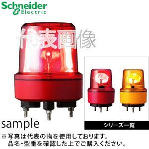 デジタル(旧アロー) LRMZ-100R パワーLED回転灯 φ156 100V 超耐久型 φ120取付ピッチ 赤