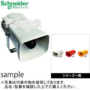デジタル(旧アロー) ST-25AM-48W 中型電子音警報器 48Vホーンスピーカ・マルチサウンドアラームタイプ 白