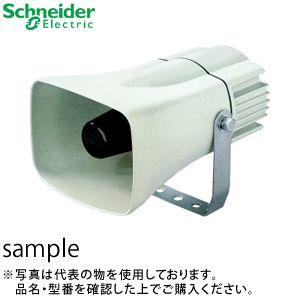 デジタル(旧アロー) ST-25CP-48W-D 中型電子音警報器 48Vホーンスピーカ・シングルメロディDタイプ 白