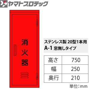 ヤマトプロテック ステンレス消火器格納箱 消火器BOX・A-1 SUS ステンレス・20型1本用 窓なし [代引不可商品]