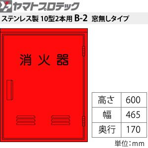 ヤマトプロテック ステンレス消火器格納箱 消火器BOX・B-2 SUS ステンレス・10型2本用 窓なし