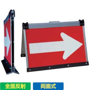キタムラ産業 HA-70 矢印板 折りたたみ 全反射・両面式 W700×H500mm [代引不可商品]
