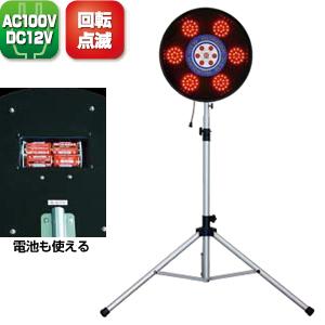 キタムラ産業 KAO-100SSB LED保安灯・警告灯 オーロラ LED赤108個 3電源タイプ(AC100V/DC12V/単一乾電池