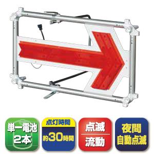 キタムラ産業 SKFB-006R LED矢印板 ソーラー式エアロアローIIパネル ※ソーラーユニット別売【在庫有り】【あす楽】