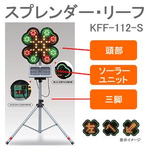 キタムラ産業 KFF-112-S LED保安灯・警告灯 スプレンダー・リーフ3点セット 本体・ソーラー電源ユニット・三脚セット