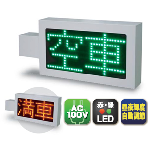 選ぶなら キタムラ産業 KM-240W LED満空表示機 パーキングサイン 枠色:シルバー【在庫有り】【】, コウザキマチ:79b336a8 --- sap-latam.com