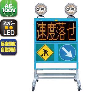 キタムラ産業 LGE-4232W-1A100B LED電光盤 パネル320mm リモコン式