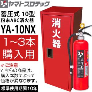 ヤマトプロテック 蓄圧式消火器 10型 YA-10NX+ステンレス消火器ボックスBF101S (1~3セット単価) 業務用 粉末ABC消火器【在庫有り】【あす楽】