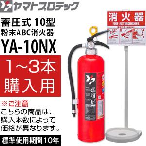 YAMATO PROTEC 2017年制造蓄压的算式灭火器10型YA-10NX+彩色台灯(1-3套单价)  供业务使用的粉末ABC灭火器