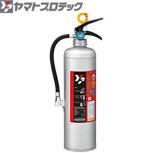 ヤマトプロテック 蓄圧式ステンレス製消火器 10型 YAS-10DII 業務用 粉末ABC消火器