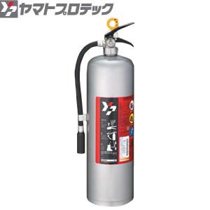 ヤマトプロテック 蓄圧式ステンレス製消火器 20型 YAS-20XII 業務用 粉末ABC消火器